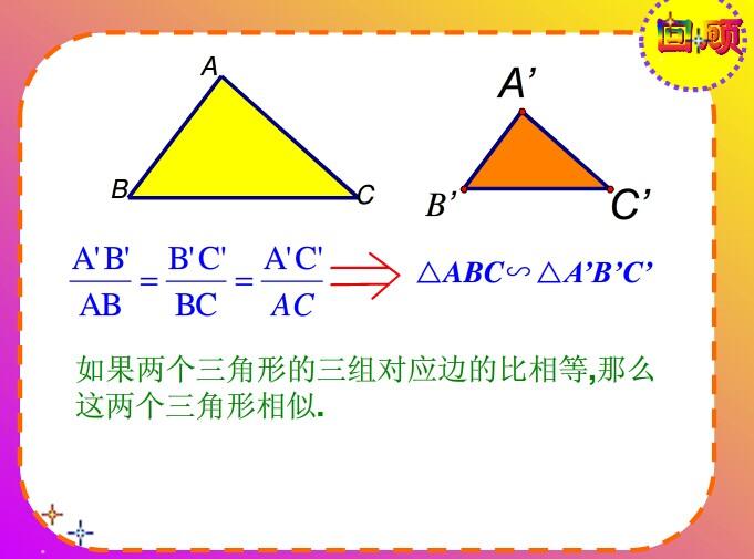 初三下冊數學相似三角形判定sss課件圖片