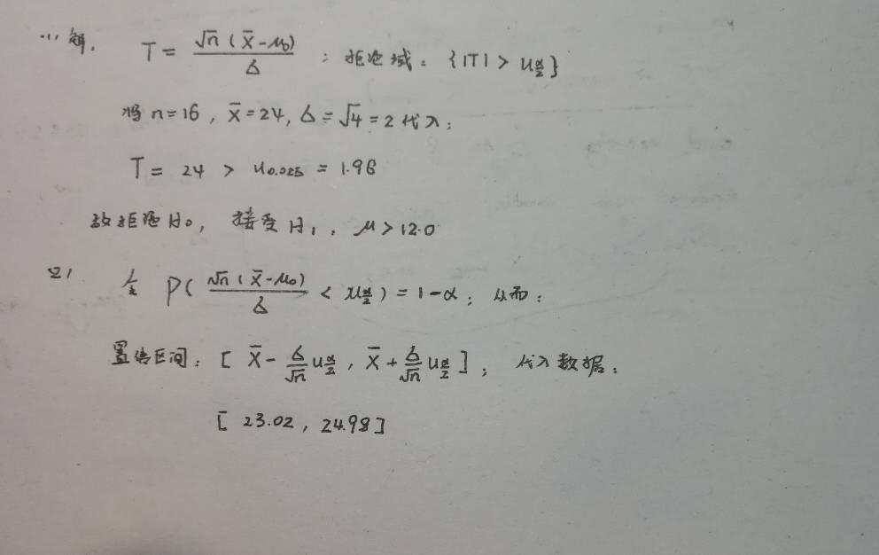 设总体x服从正态分布n(10)