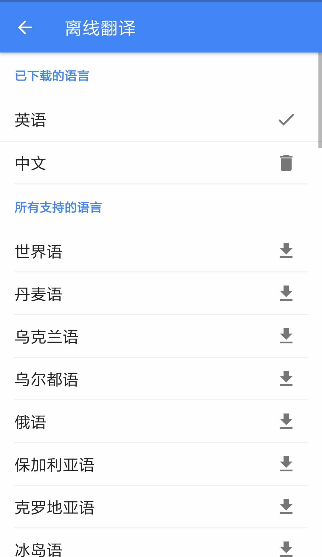 twitter国内能用么_google翻译app在中国可以用吗_百度知道