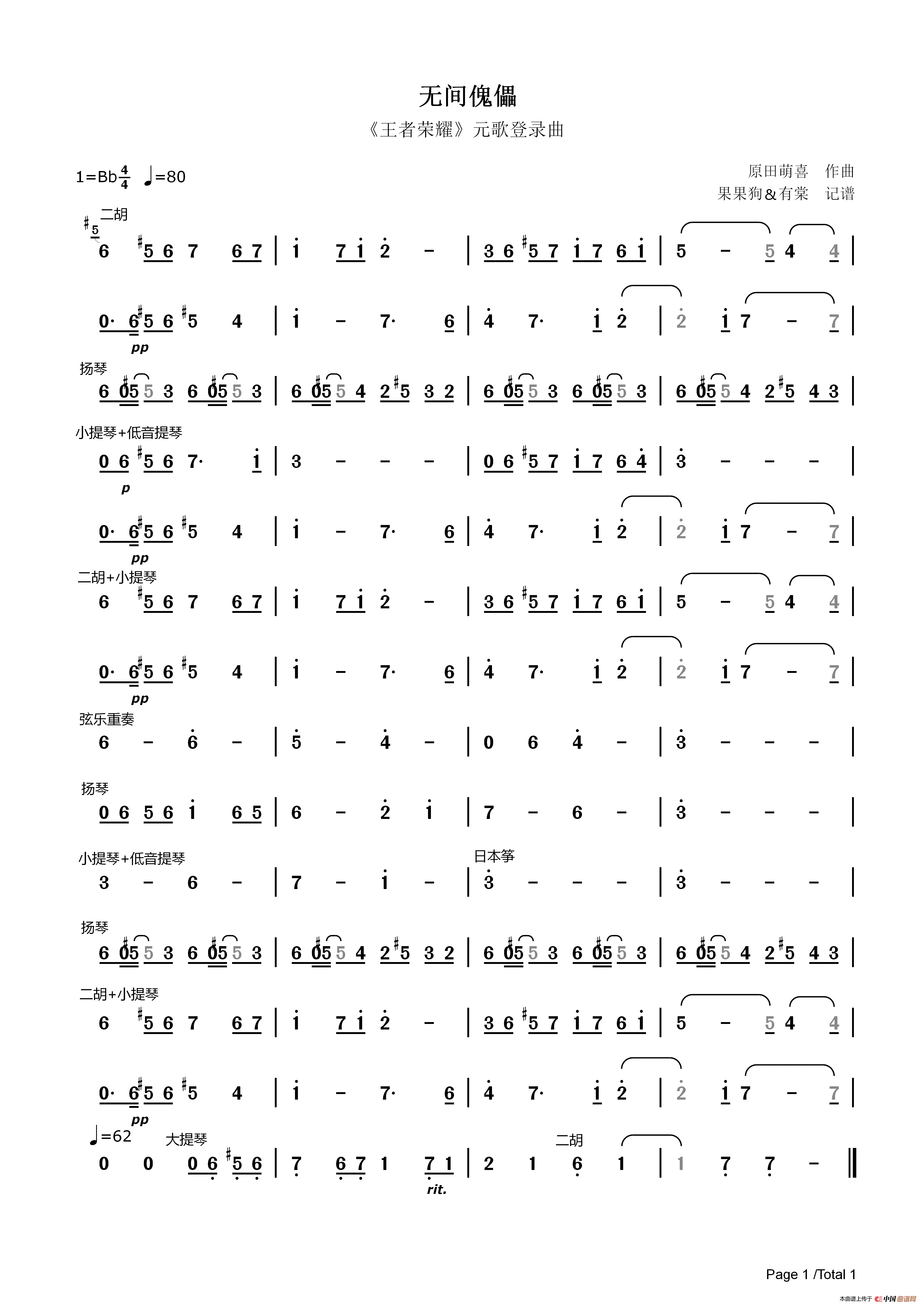 曲谱上的调_12孔陶笛c调曲谱