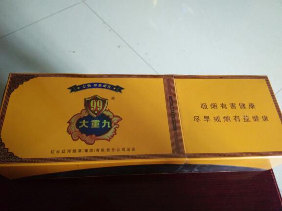 泰国大重九香烟价格_大重九香烟价格,有谁要啊_百度知道