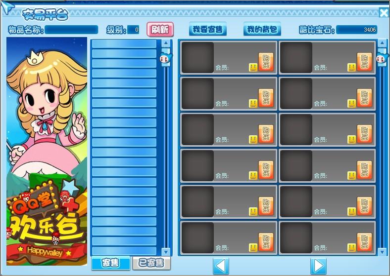 qq堂4.2官方网站_qq堂刷酷比宝石 - www.qiqidown.com
