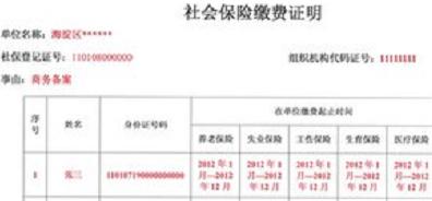 上海社保网上打印_外地人在上海个税和社保的证明到哪里可以打印_百度知道