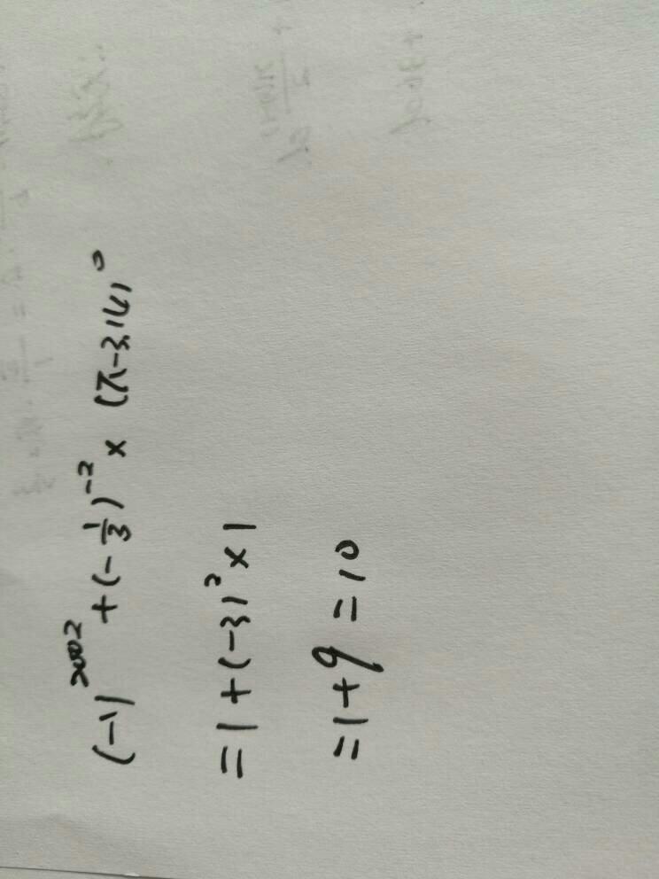 (3-兀)零次方等于多少