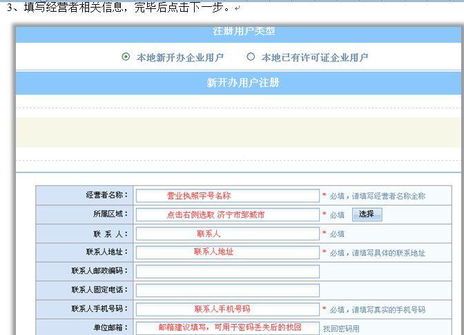 安全浏览器6.3_怎样在网上办理食品安全许可证_百度知道