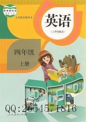 人教四年级上册英语pep