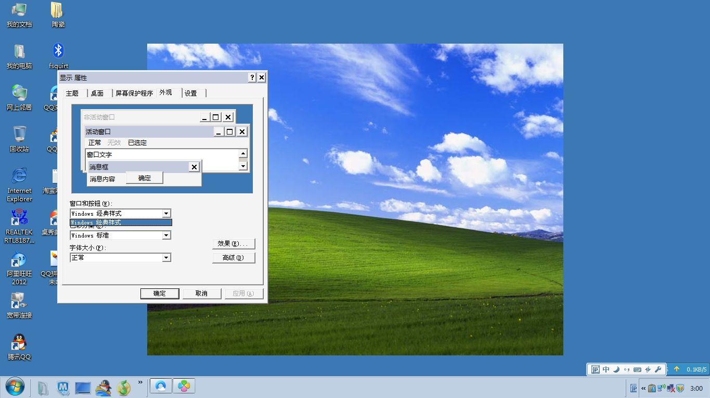 xp仿苹果桌面主题_XP装了仿win7主题包,卸载以后桌面全部乱套,怎样还原啊 求_百度知道