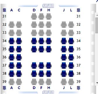 飞机票选座位:波音767大