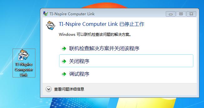 德州仪器TI-Nspire cas计算器去官网安装computer link软件无法