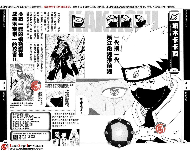 漫畫版火影忍者第幾話知道卡卡西的年齡和他升上中忍和上忍的年齡圖片