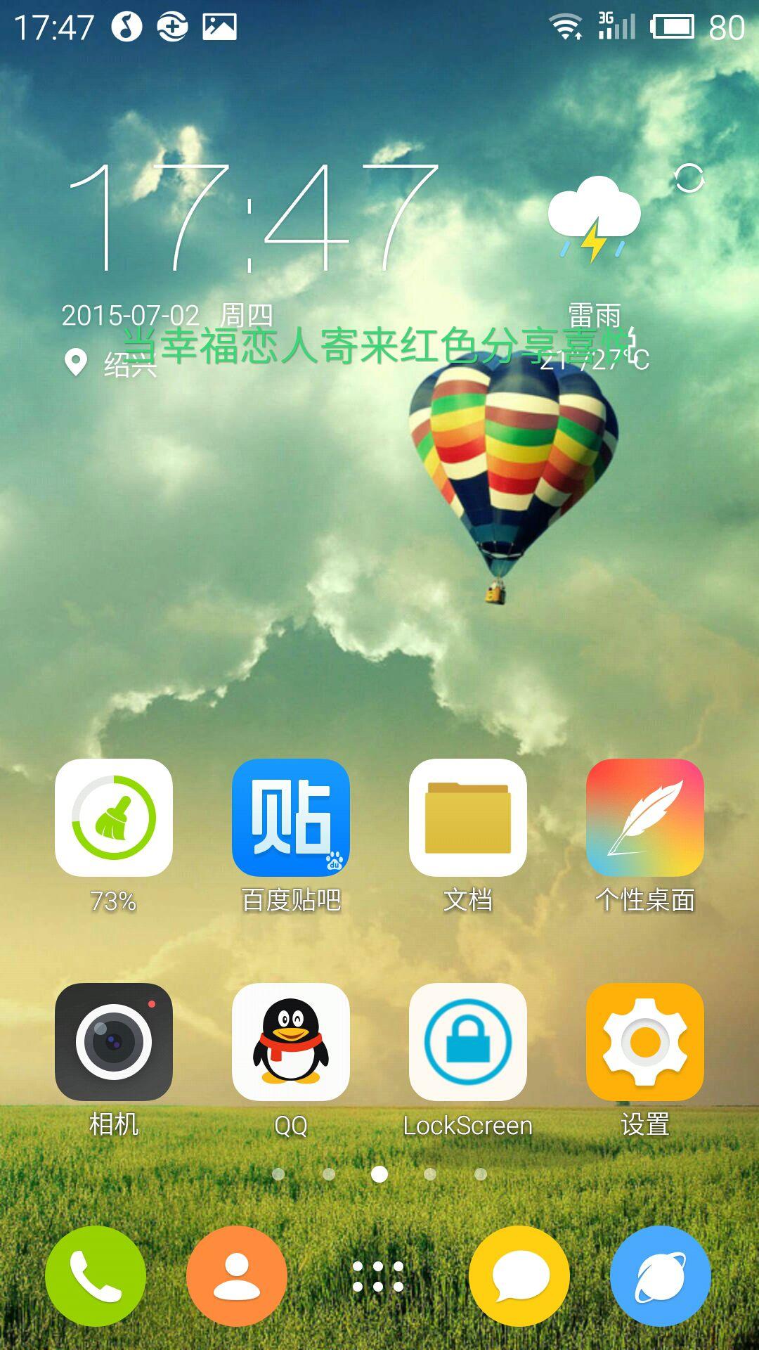 note为什么手机最上面不会显示QQ图标 已经设置显示栏显示QQ图标图片