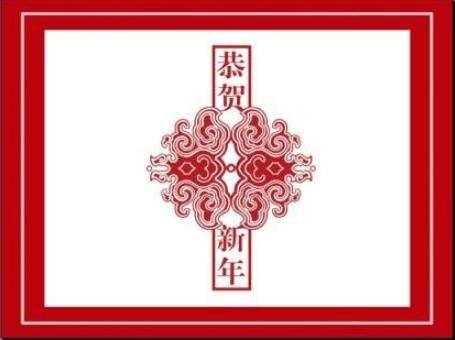 春节关门祝福语