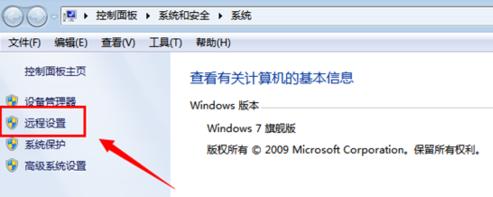win7连接到远程桌面_win7远程桌面连接命令怎么执行_百度知道