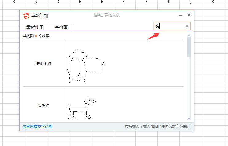 画中有条狗是什么字
