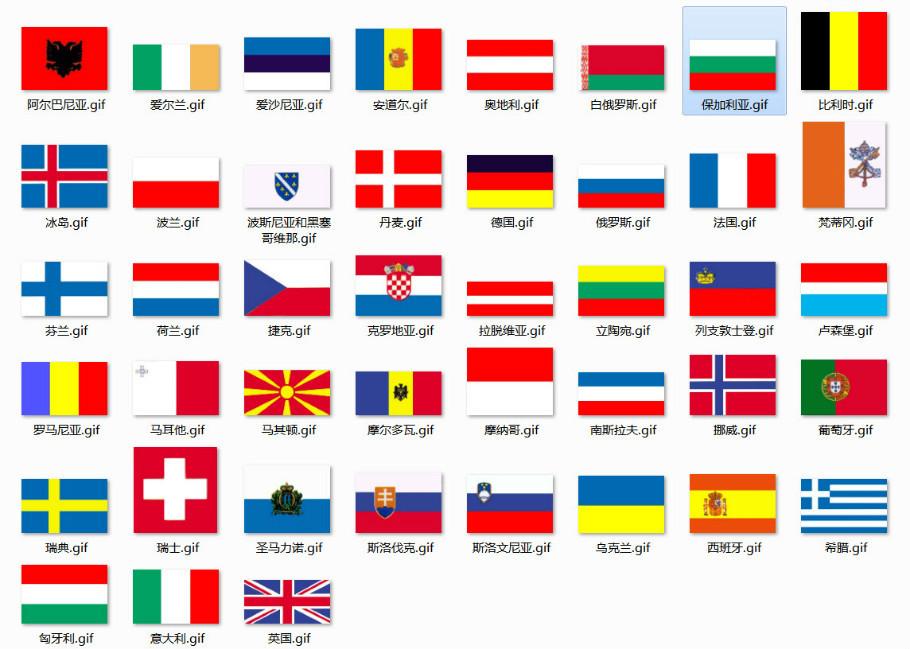 亚洲国家国旗_欧洲的全部国家的国旗