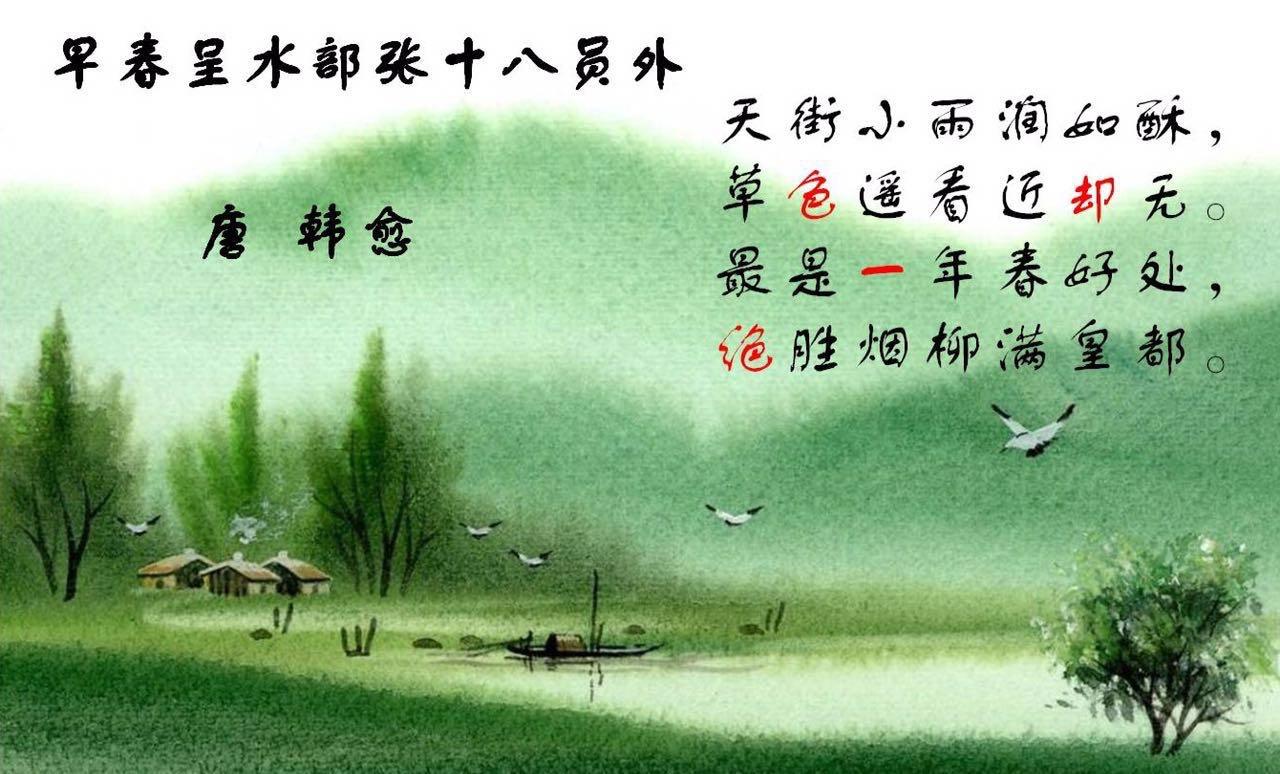 早春呈水部张十八员外_《早春呈水部张十八员外》中运用对比手法赞美春早美景的句子是哪一句