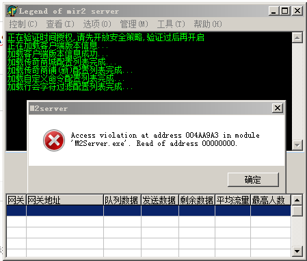Access violation at address 004AA9A3 in module 'M2Server exe