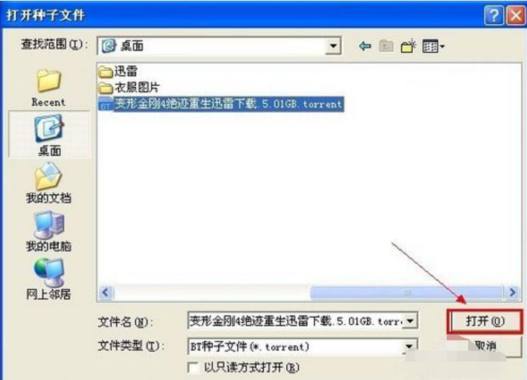 能下载bt种子的黄网站_迅雷是否可以下载所有的BT种子文件??后缀为.torrent的文件