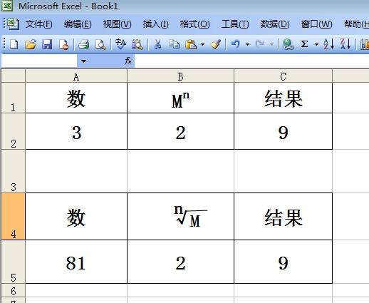 数的开方_Office Excel里,一个数的N次乘方或N次开方的公式是怎样设置的 ...