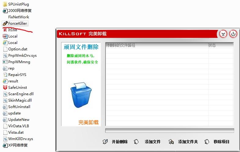 百度恶意软件_下载了恶意软件删除不掉 怎么卸载?_百度知道