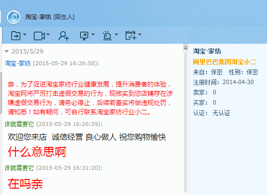 淘宝qq_淘宝小二会主动旺旺联系说涉嫌虚假交易吗这个是骗子吗