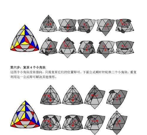 四阶魔方公式图解_4色粽子魔方步骤、_百度知道