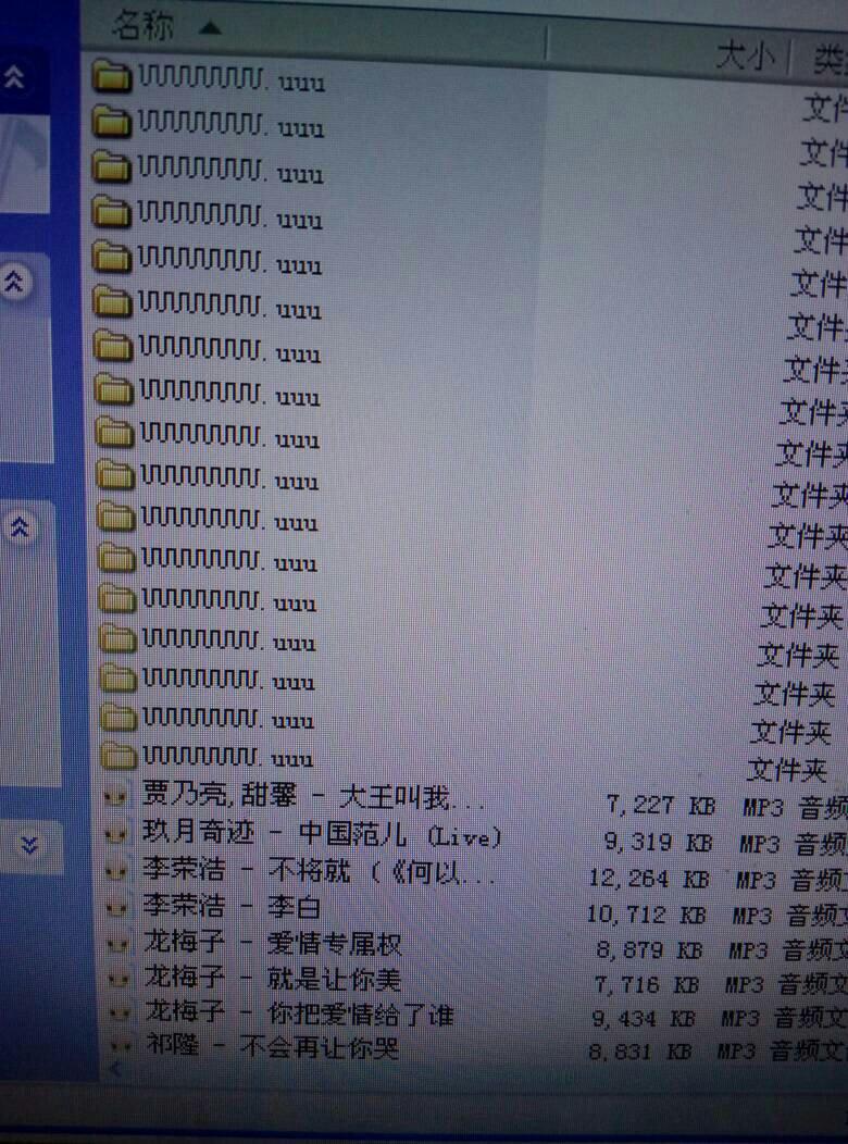 U盘下载好的歌曲到车载电脑上只能播放几首!