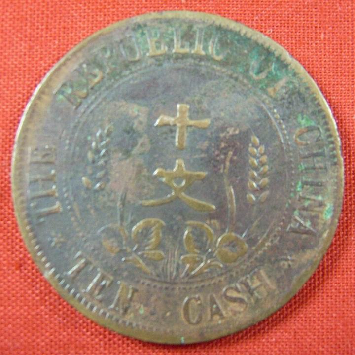 中华民国建国纪念币_中华民国开国纪念币的价格10文_百度知道