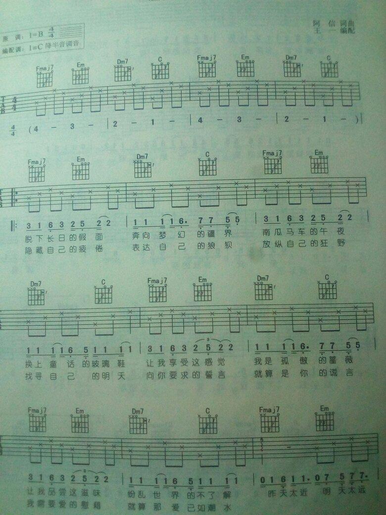 五月天拥抱吉他谱_有没有五月天,拥抱的吉他谱,带扫弦的.谢谢