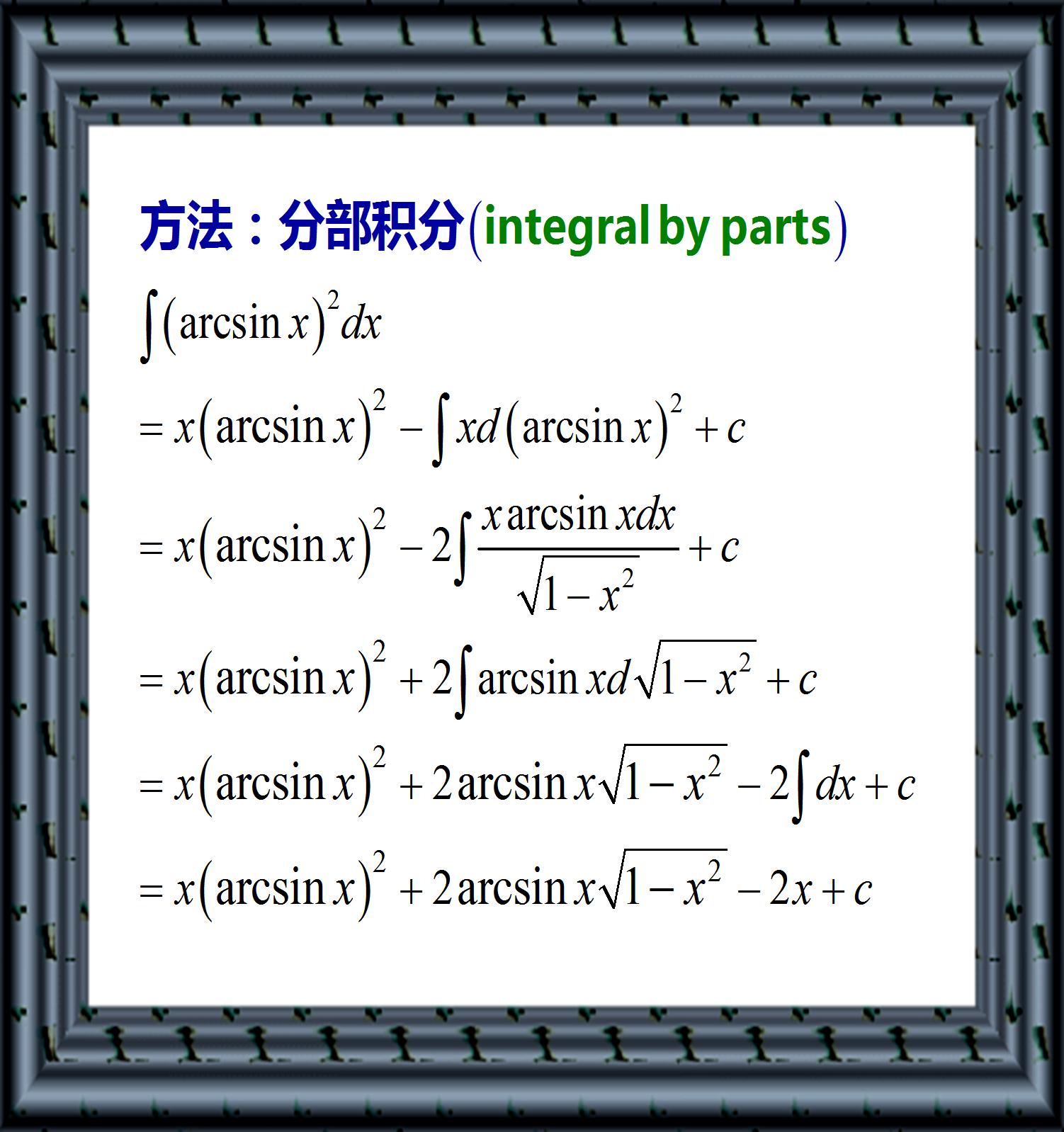 春晚什么时候开始的_arcsinx的平方的不定积分怎么解_百度知道