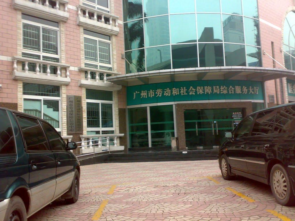 劳动局_广州市花都区劳动局电话是多少?