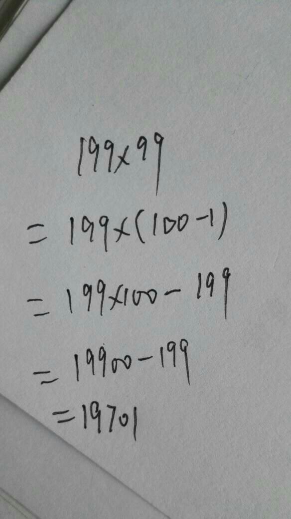 199×99用运算定律计算