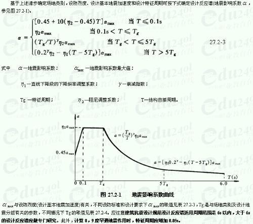地震影响系数计算公式