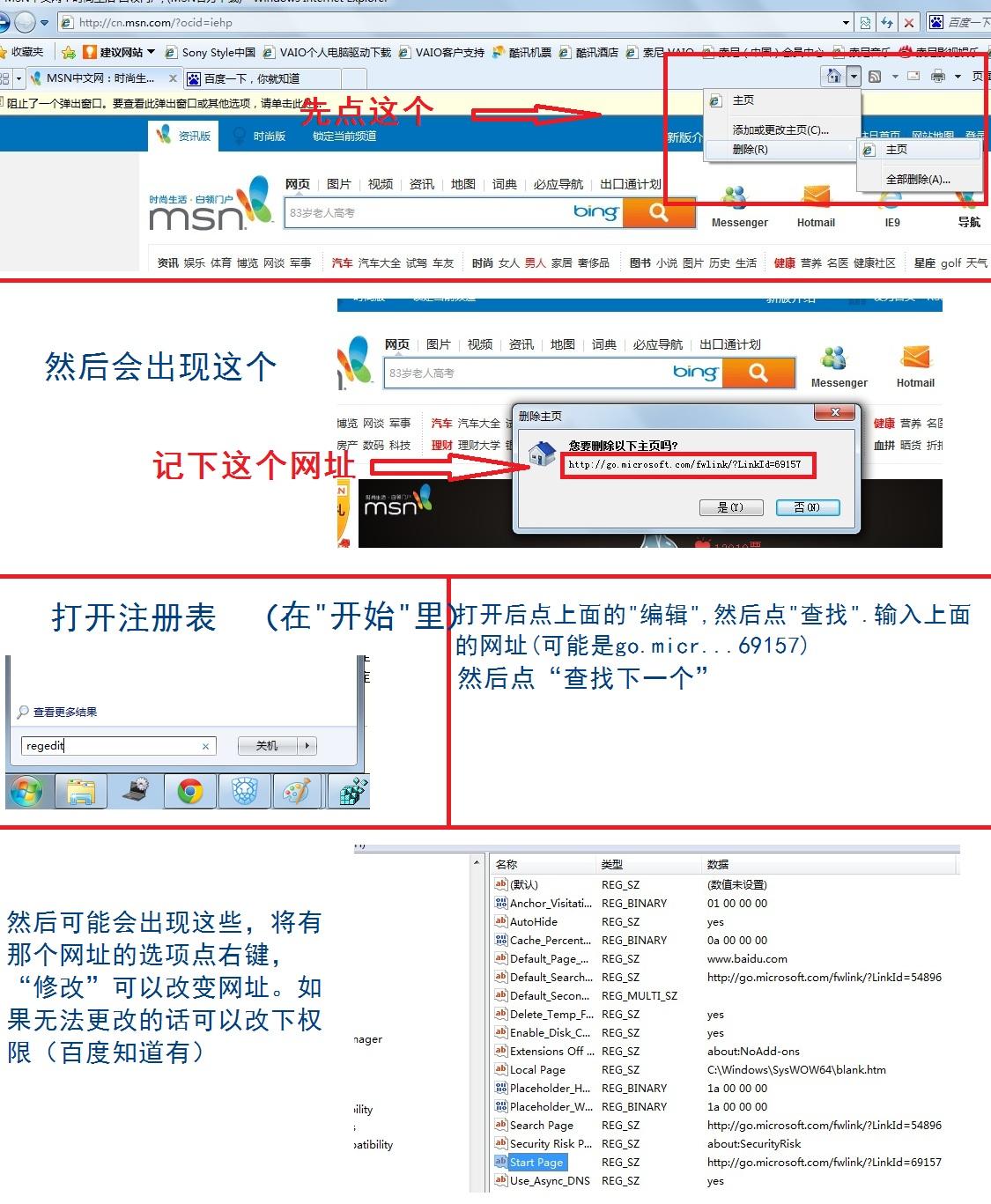 IE主页是http://cn.msn.com/?ocid=iehp改也改不了。你是怎么解决的? 把方法发到我邮箱