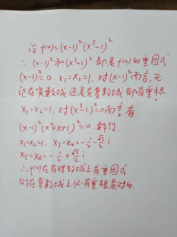 重根和重因式关系