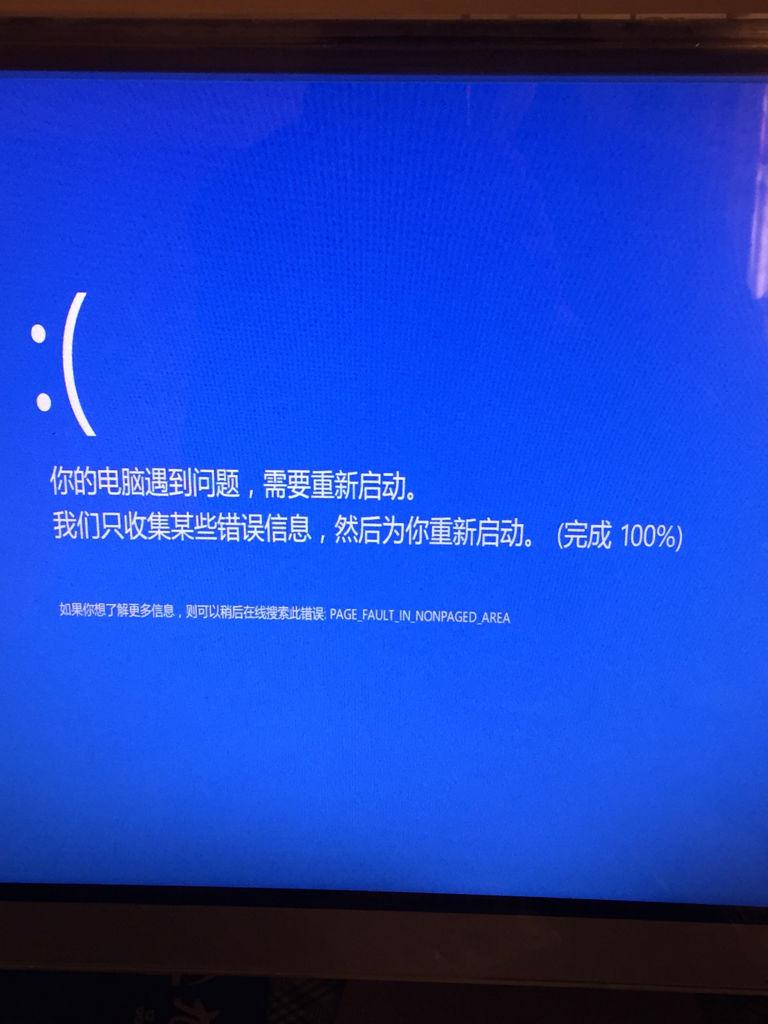 电脑自己重启怎么回事_最近win10经常显示你的电脑遇到问题需要重启。这是怎么回事 ...
