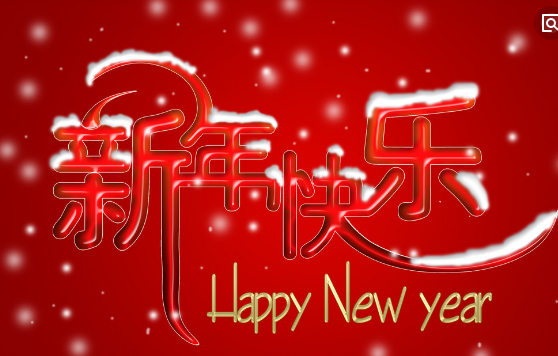 Image result for 新年快乐