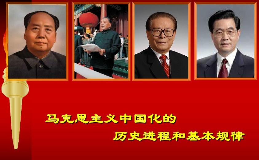 最早提出实事求是_什么是马克思主义中国化?_百度知道
