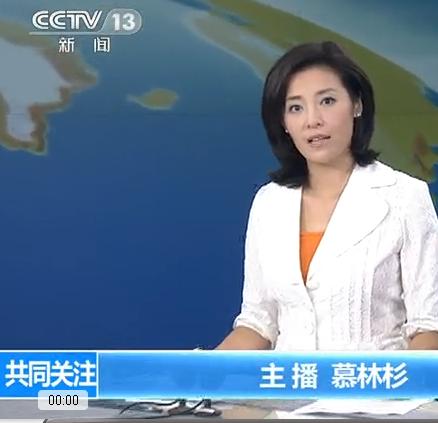 央视主播慕林杉_17号晚上CCTV新闻频道共同关注的女主持人叫什么名字的?_百度知道