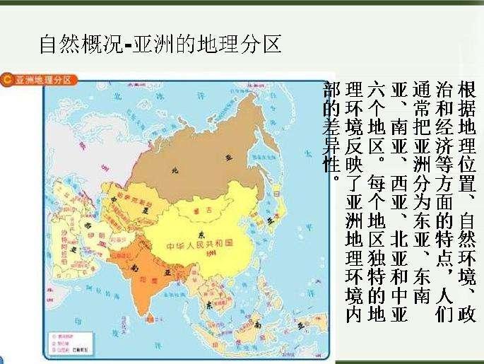 亚洲地理分区_亚洲地理分区如下图所示:共六个.