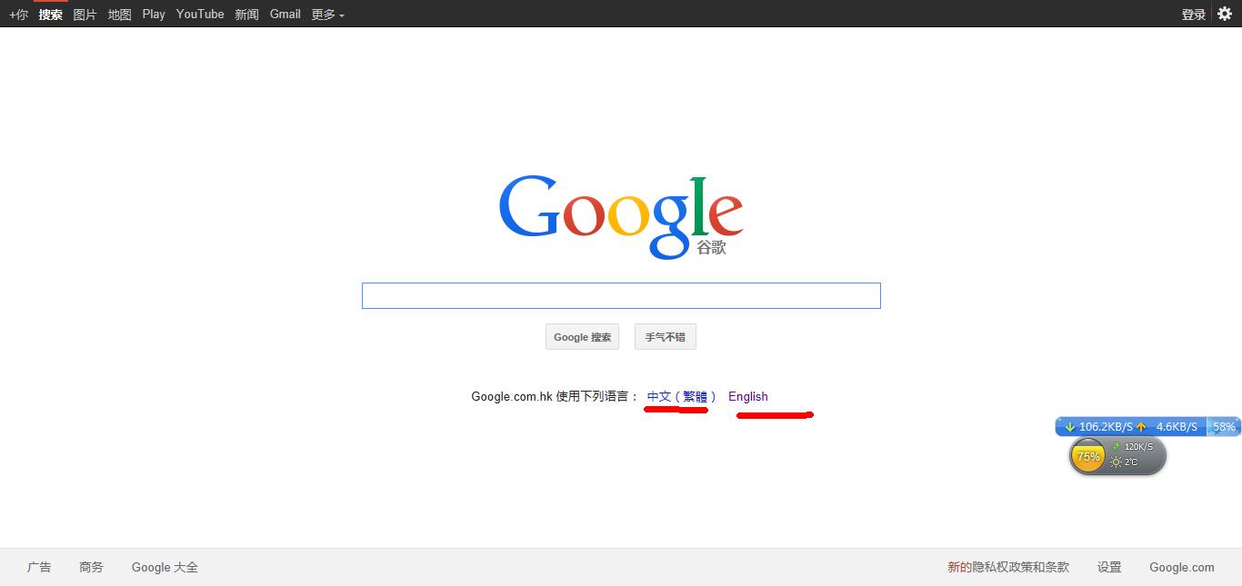google.com_google怎么去掉安全搜索