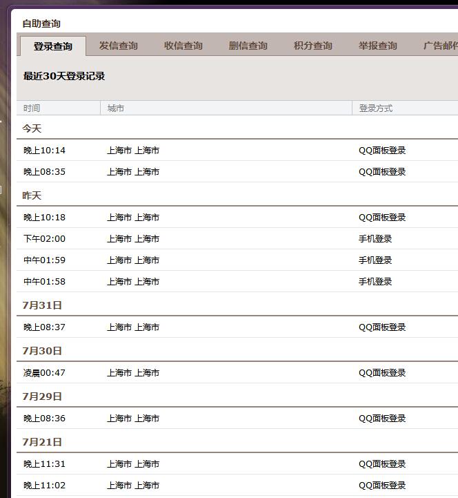 qq上次登陆查询_怎样在QQ邮箱查找上几次的登陆记录_百度知道