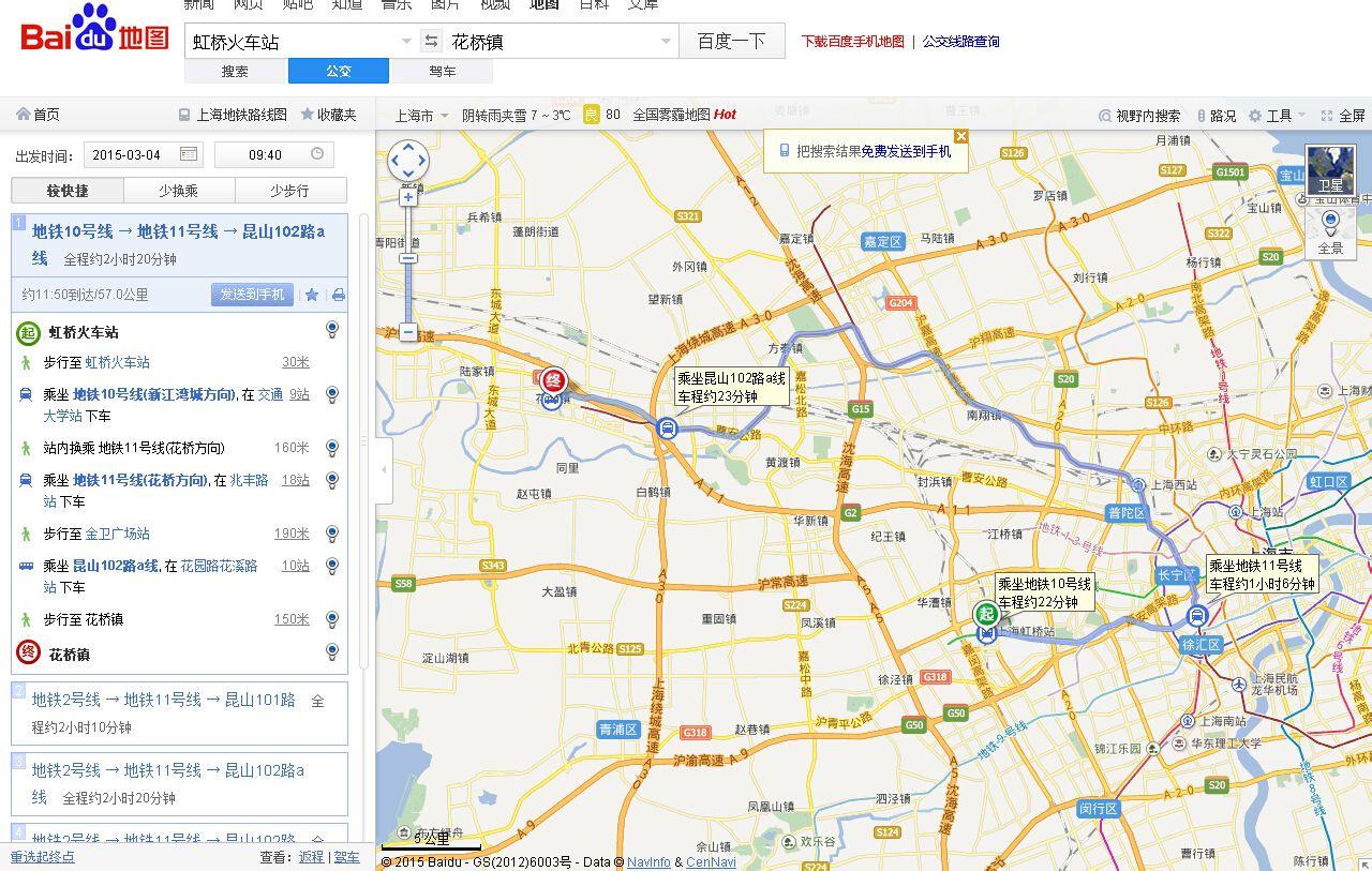 昆山花桥至上海地铁_上海虹桥火车站怎么坐地铁到到昆山花桥镇,要最近最方便的 ...