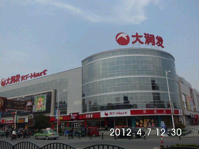 淮安沒有大潤發超市嗎