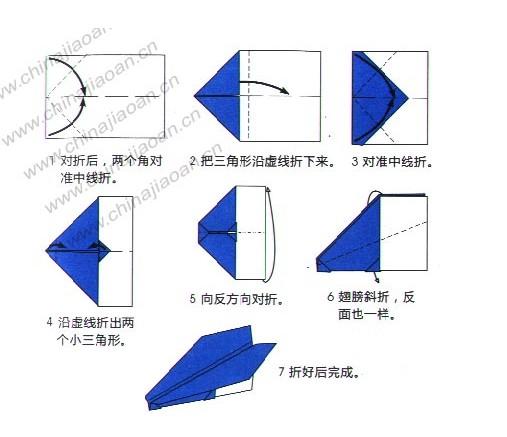 飞机怎么折飞一百米_飞机怎么折_百度知道