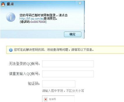 qq业务冻结解除网址_qq冻结解除人工客服电话是什么