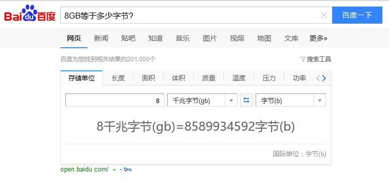 1兆等于多少kb_8GB等于多少字节?_百度知道