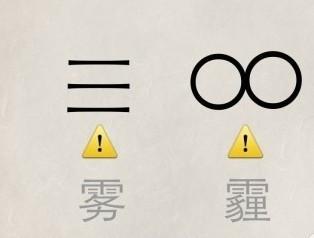 教师kaobi_雾霾用什么符号表示