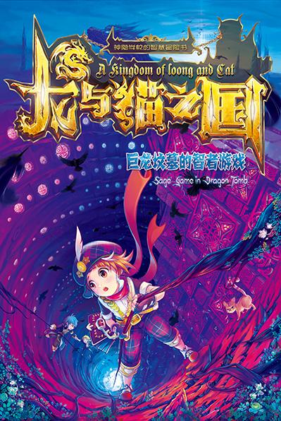 龙8扉�.�k���-z��_龙与猫之国第3册出了没?