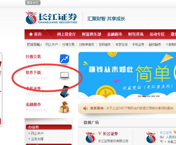 【长江证券交易版下载】长江证券网上交易手机版如何下载